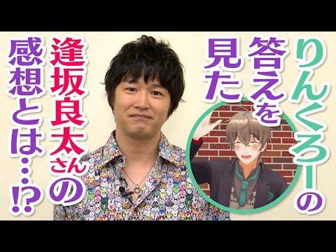 【声優:逢坂良太さん】りんくろー映像への感想が届きました!
