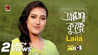Amar Kunje | Laila | Full Album |  Audio Jukebox
