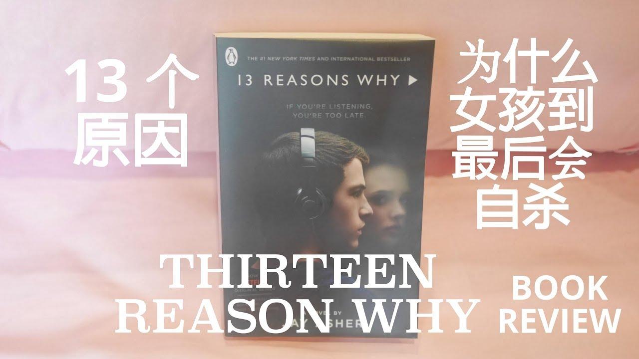 林颖昭amelin Thirteen Reason Whybook Review为什么女孩到最后会