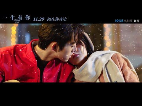 《一生有你》发布终极预告(徐娇/谢彬彬/晏紫东)【预告片先知 | 20191113】