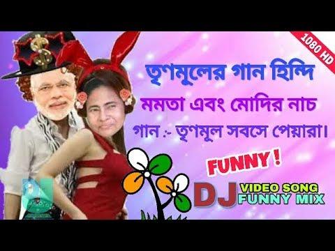 Trinomul Congress Song | Dance Narendra Modi And Mamata Banerjee | Funny Dancer | Remix