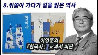 [이영훈의 한국사 교과…