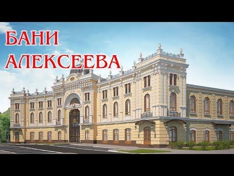 Бани Алексеева. Самые крутые общественные бани за последние лет 200.