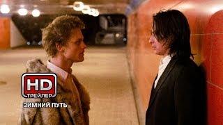 Зимний путь - Русский трейлер