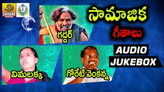 Gaddar Vimalakka Goreti Super Hit Songs | Gaddar Songs | Vimalakka Songs | Goretri Venkanna Songs