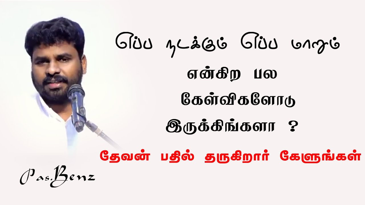 God Has The Answer For The Questions | Pr Benz | Tamil Christian Message