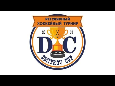 Dmitrov Cup. Белые медведи Vs Локомотив-2004-1. матч за 3-4 место