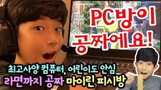 최고사양 컴퓨터에, 라면까지 공짜! 마이린 PC방에 놀러오세요 ㅎㅎ (어린이, 청소년도 안심) 마이린 게이밍 노트북 피시방 투어 | 마이린 TV