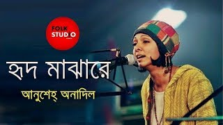 Tomay Hrid Majhare Rakhbo ft. Anusheh Anadil | Bangla Song 2017