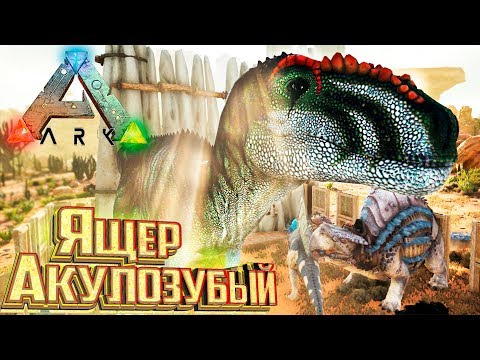 Конкавенатор и Корхародонтозавр   ARK Scorched Earth СП #3