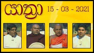 YATHRA - යාත්රා | 15 - 03 - 2021 | SIYATHA TV Thumbnail