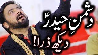 Hazrat Imam Ali Qasida | 21 Ramzan | Mola Ali Shahadat | Shahriyar Ali | Mehrban Ali | Sufi Kalam