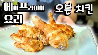 에어프라이어 요리 [오븐 치킨]