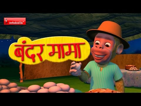 Bandar Mama Pahan Pajama - 3D Animated Hindi Rhymes