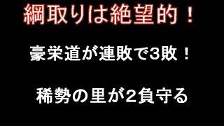 大相撲九州場所で綱取りを目指していた豪栄道が連敗で3敗目を喫したこ...