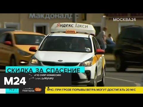 Агрегатор пожизненно снял комиссию с таксиста, который спас девушку - Москва 24