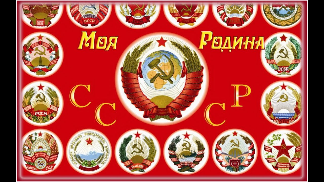 Картинки по запросу моей Родиной - СССР