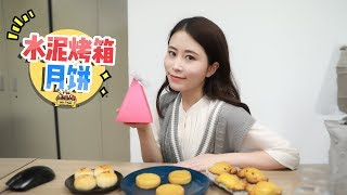 E73 Baked Cement Charcoal Oven Mooncake | Ms Yeah