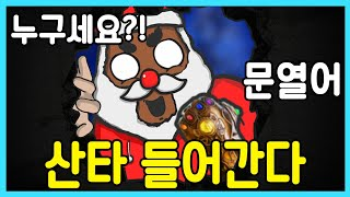 [Real Theatre] Santa Clause who returned from death|RedTomato