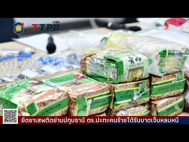 จับยาปทุมธานี 65 ล้าน