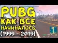 PUBG - КАК ВСЕ НАЧИНАЛОСЬ (1999-2019)!