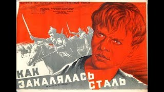 Как закалялась сталь 1942. В ХОРОШЕМ КАЧЕСТВЕ.Советское кино.Фильмы СССР.As the Steel Was Tempered