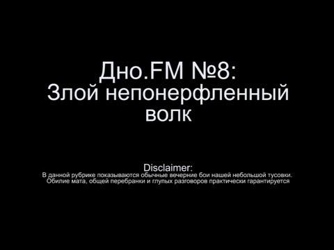 видео: Дно.fm [smite/Смайт] [fenrir] №8 - Злой непонерфленный волк