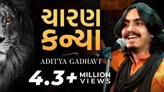 Charan Kanya | Swarotsav 2019 | Live | Yogesh Gadhvi | Aditya Gadhvi | Ahmedabad