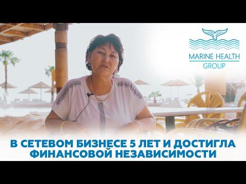 Жылдыз Султаналиева - официальный партнер компании Marine Health