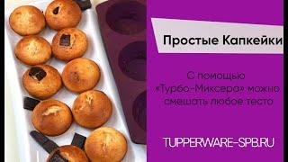 Быстрые Капкейки / tupperware-spb.ru / рецепты