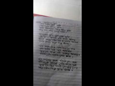 Kano Asha Bedhe Rakhi - By Swarnaly