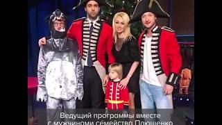 Яна Рудковская пришла на шоу Ивана Урганта