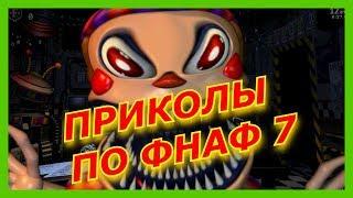 Фнаф 7 - Ultimate Custom Night ( Фнаф приколы, 5 ночей с Фредди, Fnaf, Фнаф )