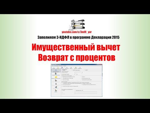 Видео Декларация на возврат налога