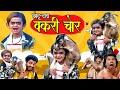 CHOTU DADA BAKRI CHOR | छोटू दादा बकरी चोर | چھوٹو دادا بکری چور | Khandeshi Hindi Comedy 2021