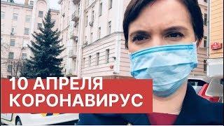 Коронавирус. Последние новости 10 апреля (10.04.2020). Коронавирус в Москве сегодня. COVID-19