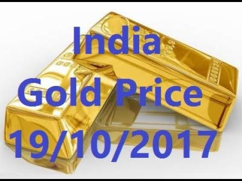 Indian  Gold Price today 19/10/2017
