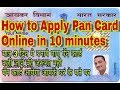 Get New Pan Card in 3 Days ||How to apply Pan card Online || Ekyc Based Pan Application Process