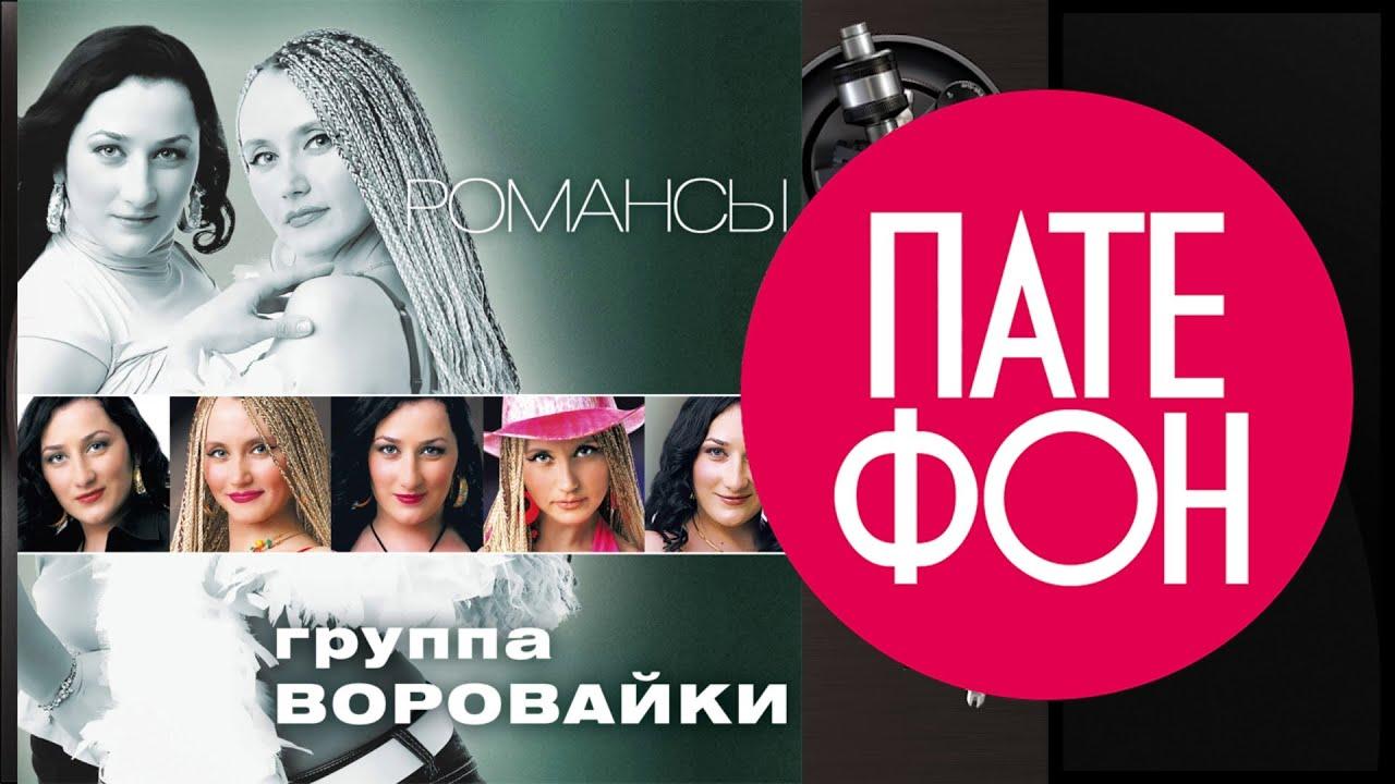 Воровайки — Романсы (Весь альбом) 2011 / FULL HD