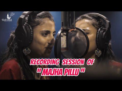 Recording Session of Majha Pillu (Bts) official video | Pravin Koli - Yogita Koli | Sneha Mahadik |