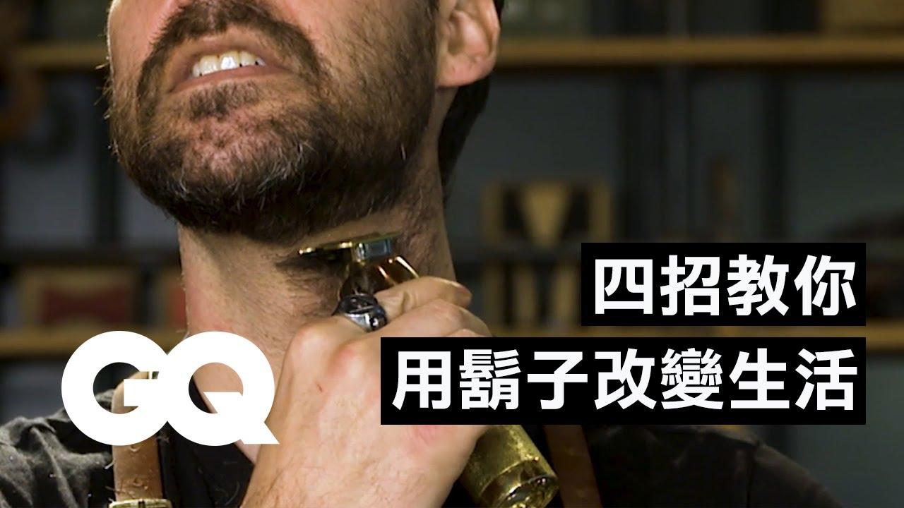 在家學好刮鬍技巧!刮對角度讓你看起來更帥 科普長知識 GQ Taiwan  #好家在我在家