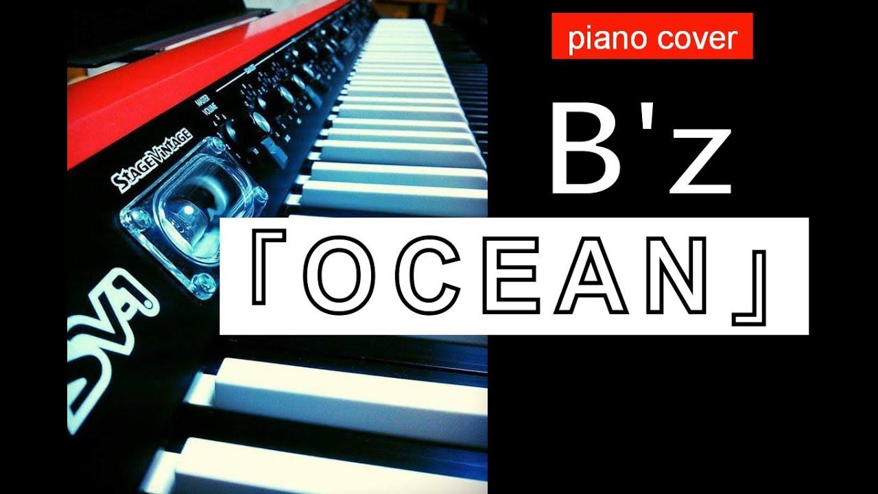 B'z「Ocean」 【耳コピpiano cover】