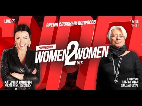 WOMEN2WOMEN Talk с Ольгой Гуцал. Время сложных вопросов.