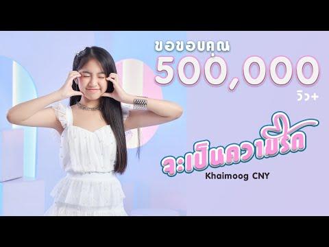 จะเป็นความรัก - ไข่มุก ชนัญญา (Khaimoog CNY) | Official MV