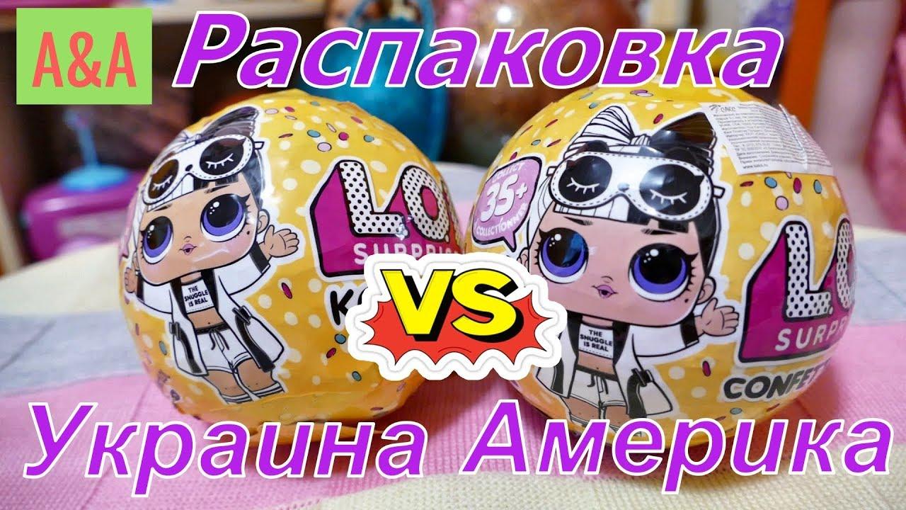 ♥Конфетти поп 2 волна/Сравниваем шарики из Украины и ...