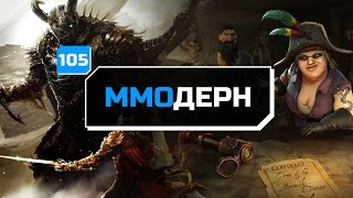 ММОдерн №105 [самое интересное из мира ММО] — Sea of Thieves, EVE Online, Blade & Soul...
