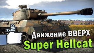 Super Hellcat Движение ВВЕРХ   Обзор   War Thunder