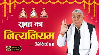 सुबह का नित्यनियम (लिखित) HD (NitNiyam HD, By Sant Rampal Ji Maharaj)
