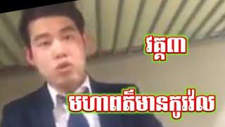 Troll ពត៌មានកូវ៉ល វគ្គទី៣ Khmer news troll part 03, KhmerTroll Everyday ( Troll Khmer funny clip)
