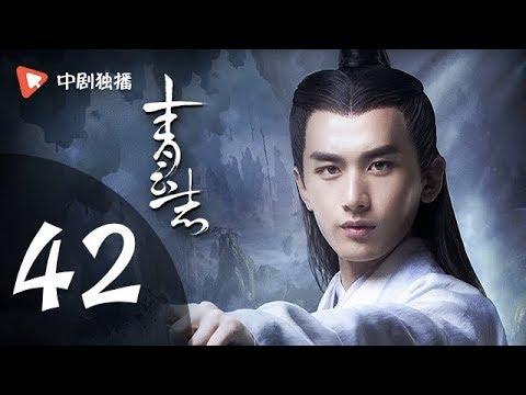 青云志 第42集(李易峰、赵丽颖、杨紫领衔主演)| 诛仙青云志